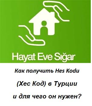 Hes Kodu (Хес Код) в Турции