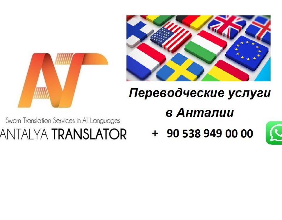 Переводческие услуги в Анталии