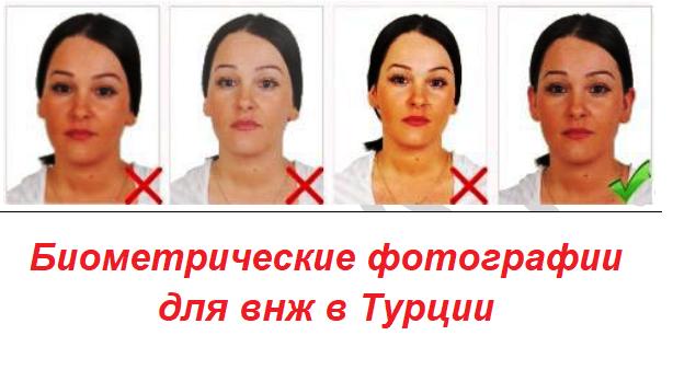 Биометрические фотографии для внж в Турции
