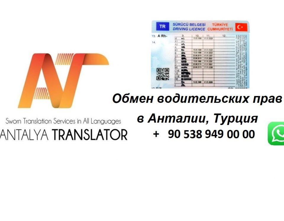 Обмен водительских прав в Анталии, Турция