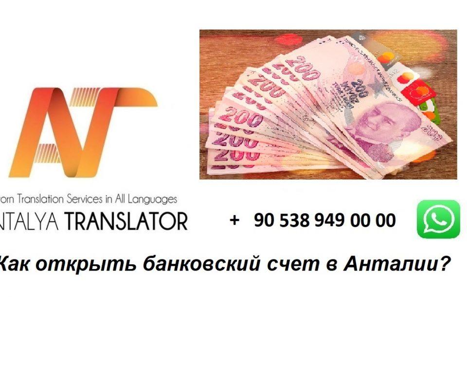 Как открыть банковский счет в Анталии?