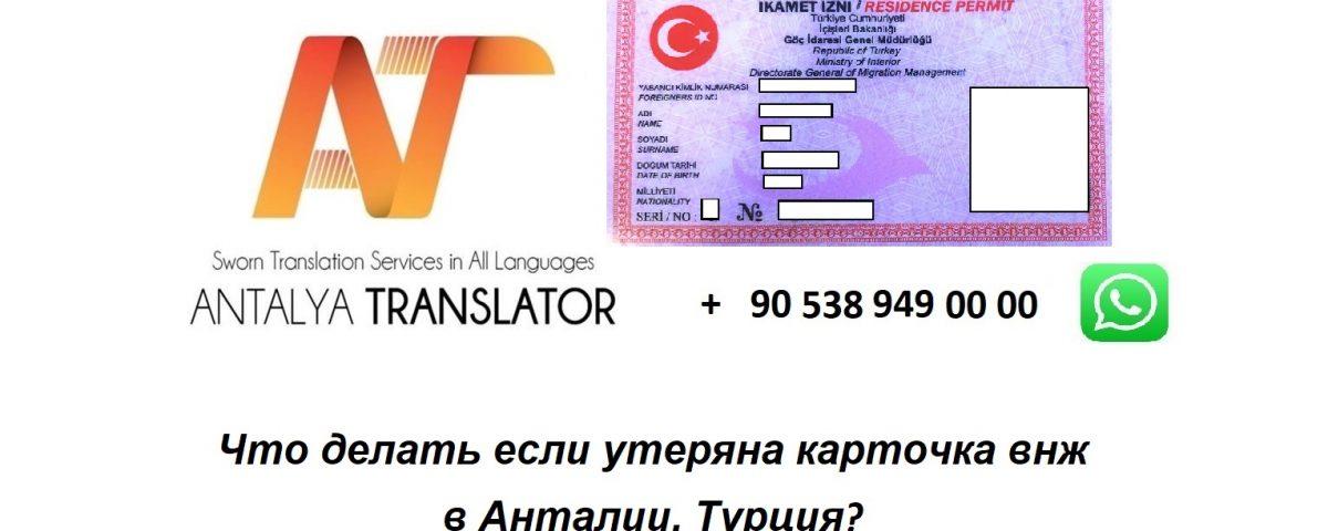 Что делать если утеряна карточка внж в Анталии, Турция?
