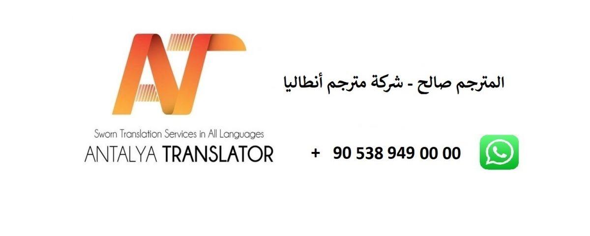 مترجم انطاليا Antalya Translator يترجم الأوراق الرسميه ترجمة كتابية وشفهيه قانونية محلف تركي معتمد