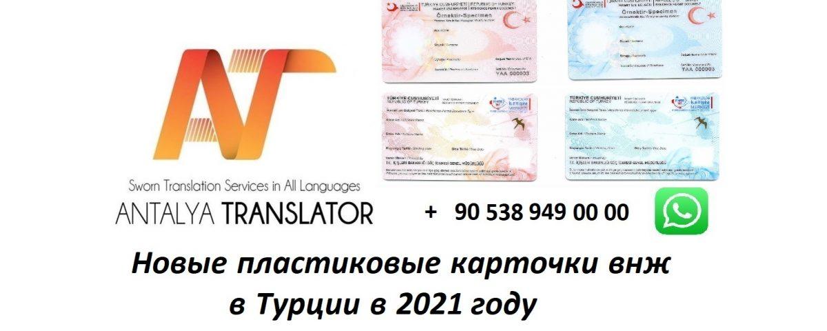 Новые пластиковые карточки внж в Турции в 2021 году