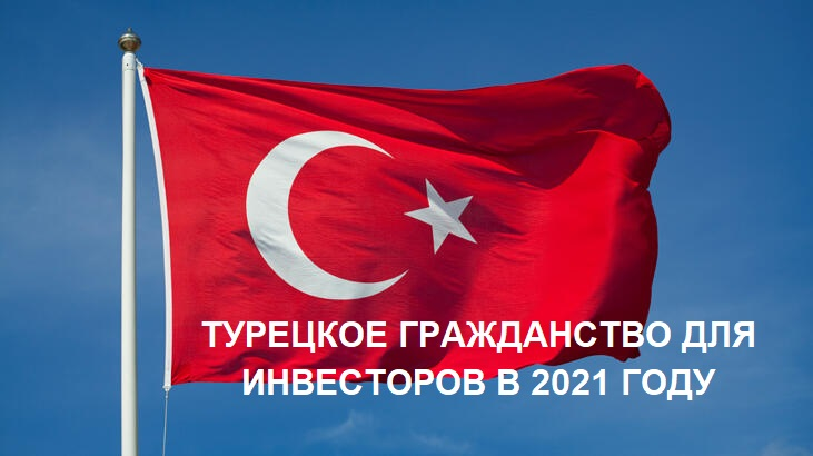 ТУРЕЦКОЕ ГРАЖДАНСТВО ДЛЯ ИНВЕСТОРОВ В 2021 ГОДУ