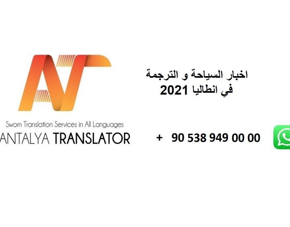 اخبار السياحة و الترجمة في انطاليا 2021